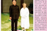 <Kim Jong-il dead> Pictures of the NK Leaders Unveiled