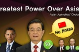 <Hot N> Hu Jintao the most influential figure in Asia