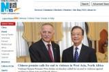 <Top N> China on 16 January 2012