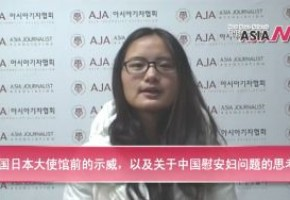 [The AsiaN Video for Chinese] 韩国日本大使馆前的示威,以及关于中国慰安妇问题的思考。