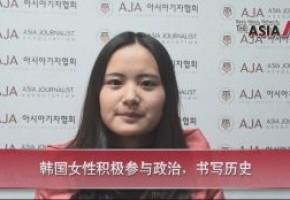 [The AsiaN Video for Chinese] 韩国女性积极参与政治,书写历史