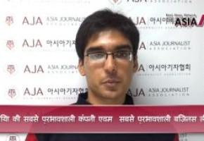 [The AsiaN Video for Indian] एशिया की सबसे प्रभावशाली कंपनी एवम