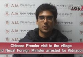 [The AsiaN Video] Chinese Premier visit to the village and Nepal Foreign Minister arrested for Kidnapping