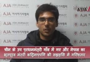 [The AsiaN Video for Indian] चीन के उप प्रधानमंत्री गाँव में गए और