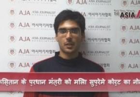 [The AsiaN Video for Indian] पाकिस्तान के प्रधान मंत्री को मिला