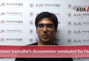 [The AsiaN Video] Pakistani Journalist's documentary nominated for Oscar