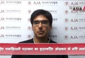 [The AsiaN Video for Indian] प्रसिद्ध पाकिस्तानी पत्रकार का वृत्तचित्र ओस्कार के लिए नामांकित