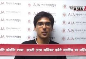 [The AsiaN Video for Indian] दक्षिण कोरिया एवम सऊदी अरब मिलकर करेंगे भविष्य का निर्माण