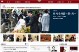Japan Launches Chinese Version of PM's Website