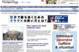 <Top N> Japan on 14 Mar 2012