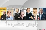 Hopeful candidates dropped out of Egyptian presidential race