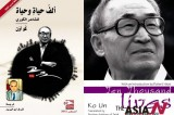 Ko Un, candidate for Nobel literature prize, gets famous in Mideast