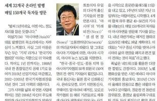 Chosun Ilbo, the most influential daily in Korea, interviews the AsiaN's publisher Lee