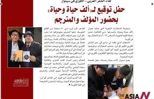 Arab-Korean poetic meeting: Publication of Ko Un's poems in UAE celebrated in Seoul