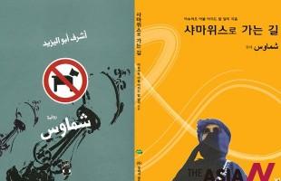 [Novel] The Road to Shamawes ③