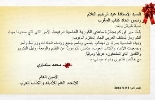 Abderrahim El Allam earns fame for winning Manhae Prize