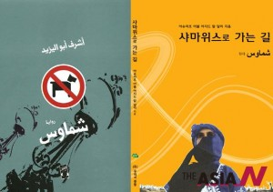 [Novel] The Road to Shamawes ⑯