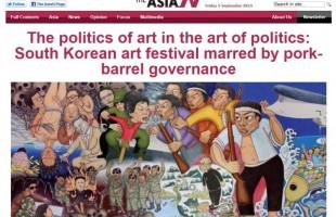 The AsiaN on 5 September 2014