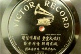 Over 100-year old Korean Traditional music recordings discovered