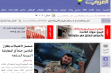 """Al-Araby Al-Jadeed"" banned in Egypt, UAE, and Saudi Arabia"