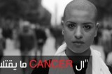 """Tunisian girl challenges cancer in """"Rosy Smile"""" project"""