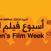 """""""Women's Film Week"""" celebrates women's day in Jordan"""
