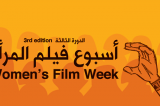 """Women's Film Week"" celebrates women's day in Jordan"