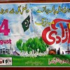 70th Celebration of Pakistan Independence Day