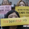 THAAD and anti-Chinese sentiment
