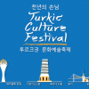 Turkic Culture Festival to be organized in Korea