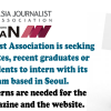 Internship Announcement of Asia Journalist Association