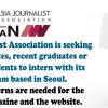 Internship Announcement of Asia Journalist Association