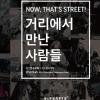 'HipHoper' Street Fashion Photo Exhibition