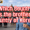 Which country is the brother country of Korea?