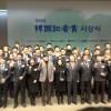 [AsiaN News] 48th The Journalists Association of Korea Award