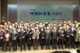 [AsiaN News] The 48th Journalists Association of Korea Award