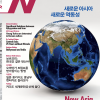 """New Asia, New Dynamics"" motto of the Magazine N"