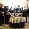 [AsiaNNews] Inarguration gangwon film commisssion