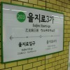 [Seoul] Euljiro's last stand: Redevelopment rips through historic manufacturing hub