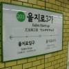 [Seoul] Euljiro's last stand: Redevelopment rips through historic manufacturing hub