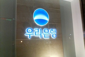 Seoul to complete privatization of Woori Financial by 2022
