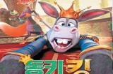 Animated Pakistani movie 'Donkey King' set for release in South Korea