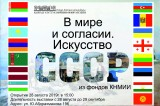 Exhibition dedicated to USSR art hosted in Kyrgyzstan