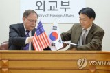 South Korean, U.S. diplomats to meet in Seoul ahead of negotiations on defense cost