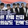 K-pop boy band BTS  plays role of ambassador of Korean culture