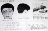 Suspect denies involvement in South Korea's worst serial murder case