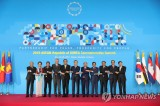 South Korea, ASEAN adopt new partnership vision statement in Busan summit