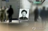 Hwaseong serial murder case rekindles debate over death penalty in South Korea