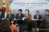 South Korea to turn key elite schools into general ones by 2025