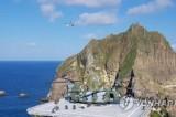 South Korea conducts Dokdo defense exercise